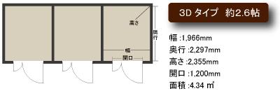3Dタイプ 約2.6帖 トランクルーム