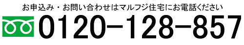コンテナ収納のマルフジストレージ電話番号